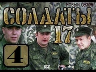 Сериал СОЛДАТЫ 17 сезон  4 серия  (2013-2014)