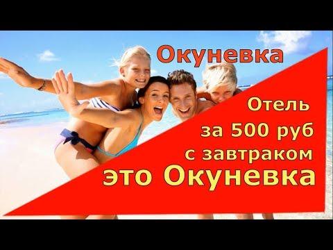 🔴🔴ЭТО МЕСТО ЗНАЕТ ТОЛЬКО УКРАИНА.Россия не знает.Отдых в Окуневке.ОТЕЛЬ 500 руб с ЗАВТРАКОМ.Крым