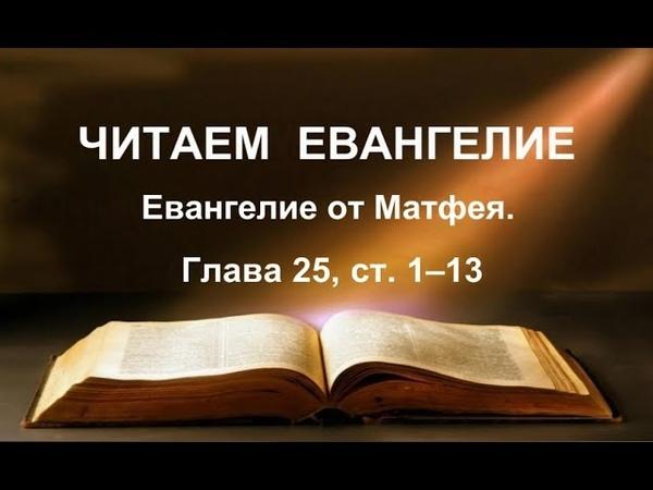 Читаем Евангелие. 22 сентября 2018г. Евангелие от Матфея. Глава 25, ст. 1–13