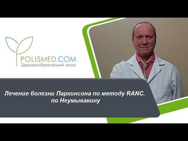 Лечение болезни Паркинсона по методу RANC. Лечение болезни Паркинсона по Неумывакину