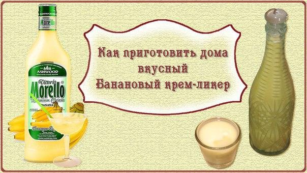 Бархатный банановый ликер Напиток аристократов – сладчайший ликер.