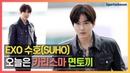 EXO 수호(SUHO), 카리스마 면토끼 출국하는 날 (Incheon Airport)