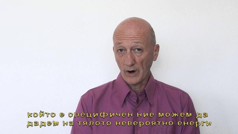 Световно известния лечител Рене Мей идва в България