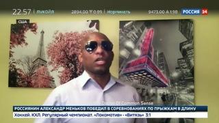 Новости на Россия 24 • Политкорректность как норма жизни: вслед за Геком Финном в США запретили лягушонка Пепе