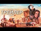Кровавая гонка / Кровавая езда / Blood Drive (1 сезон) Трейлер (LostFilm.TV) [HD 1080]