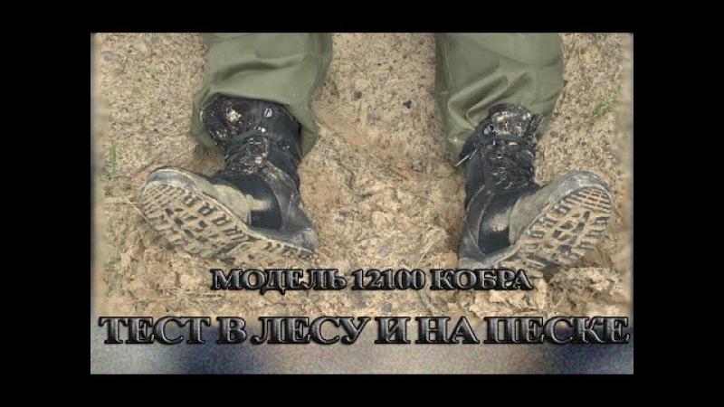 ТЕСТ МОДЕЛИ БУТЕКС 12100 В ЛЕСУ И НА ПЕСКЕ