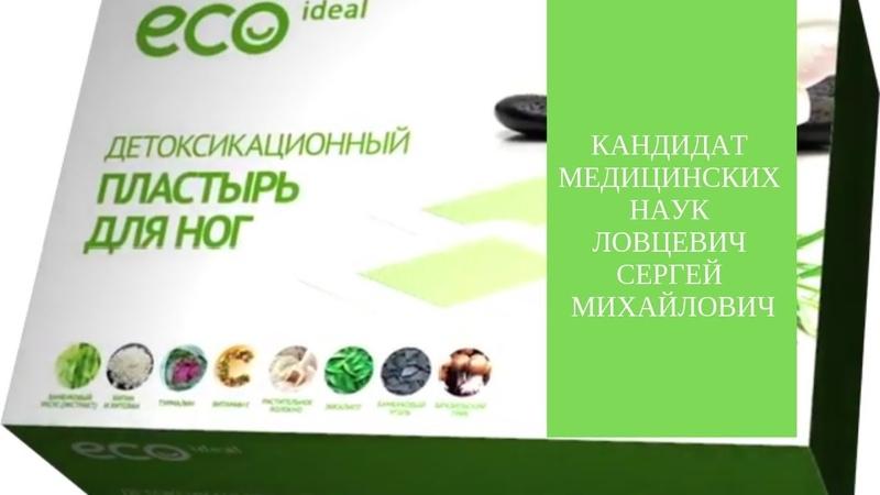 Кандидат медицинских наук Ловцевич Сергей Михайлович Что такое пластыри Eco Ideal