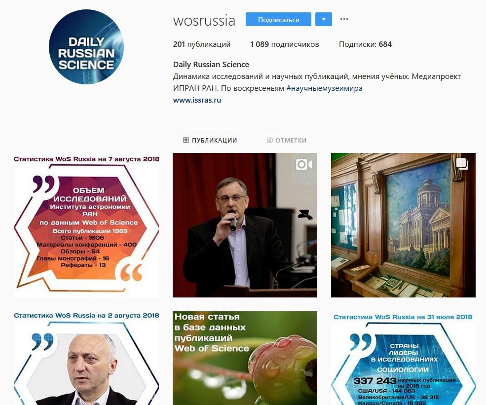 Медиапроект Daily Russian Science будет популяризировать отечественную науку в соцсетях