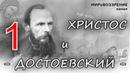 Достоевский и Христос ч 1 Телепередача 'Прогулки по земле' канал МИРоВОЗЗРЕНИЕ