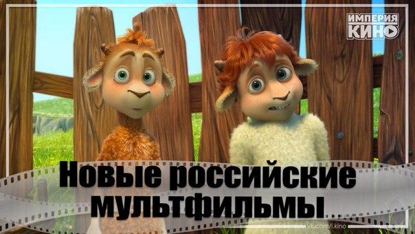 6 самых новых российских мультфильмов.