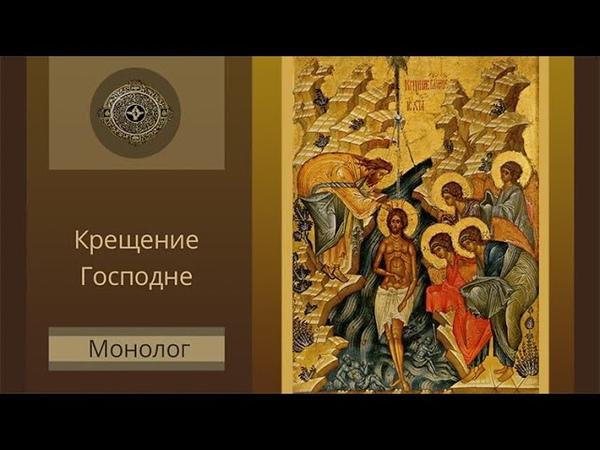 Монолог Крещение Господне