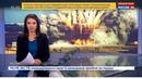 Новости на Россия 24 • Главарь Джебхат ан-Нусра получил тяжелое ранение во время авиаудара российских ВКС