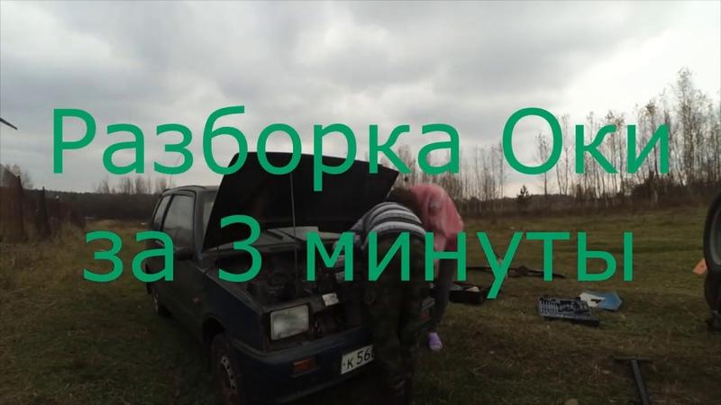 Постройка квадроцикла с двигателем от оки Разборка Оки и Четвёрки Часть 1