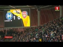 Борисовский БАТЭ обыграл лондонский Арсенал в 1 16 финала Лиги Европы
