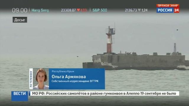 Новости на Россия 24 • Затонувший кран не связан со строительством Крымского моста