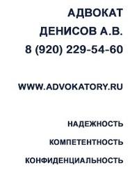 Адвокат денисов воронеж в контакте арест на дом Заводская улица