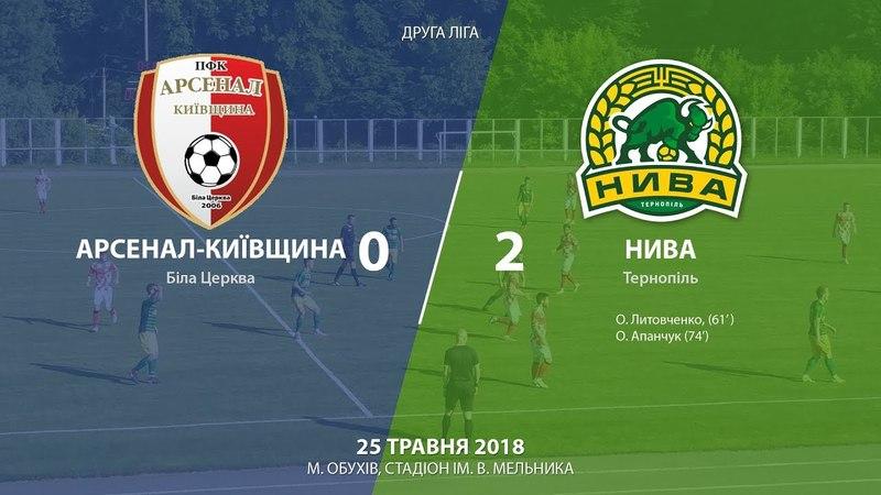 Друга ліга, 25.05.18 Арсенал-Київщина - Нива Тернопіль 0:2