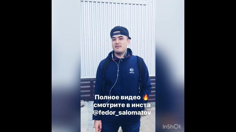 полное видео обращение смотрите у меня вinstagram.com/fedor_salomatov
