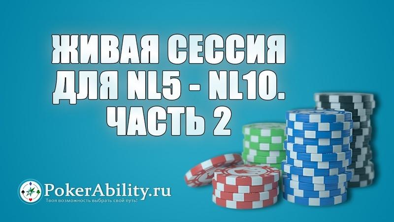 Покер обучение | Живая сессия для NL5 - NL10. Часть 2