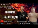Бой - 10 Кучухидзе Иракли VS Салимов Шахзод L-1 Russia 30.08.18