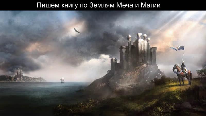 Пишем книгу по Землям Меча и Магии Стрим 4