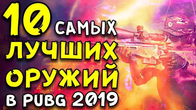 10 САМЫХ ЛУЧШИХ ОРУЖИЙ в Playerunknowns Battlegrounds в 2019 ГОДУ!