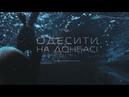 «Одесситы на Донбассе»