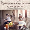 Kids and family photography | ANNA ZHUK
