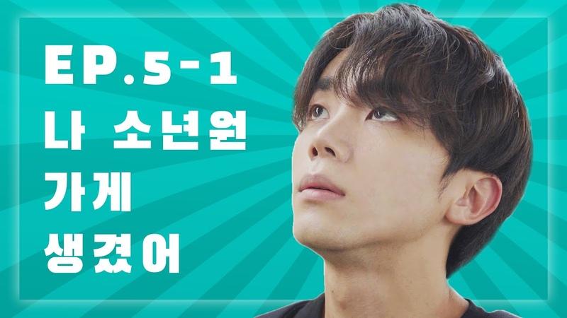 (ENG SUB) 웹드라마 디시플린 5-1 : 미안하다는데 왜 자꾸 그래 Korean Web-Drama Discipline EP.5-1