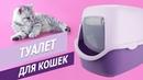 Закрытый туалет для кошек Trixie, Vico | Обзор закрытого туалета для котов | Cat's toilet rewiev