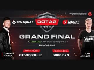 Открытая квалификация Red Square & 5 элемент Dota 2 Open (день 1)