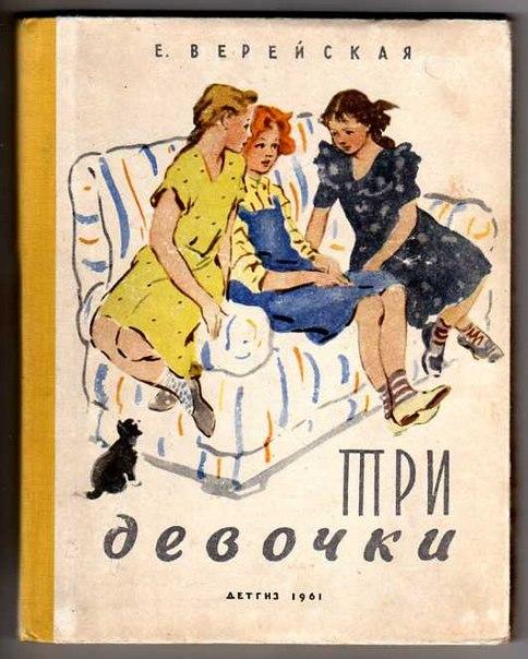 Три девочки История одной квартиры - Верейская Елена Николаевна. Читать кн