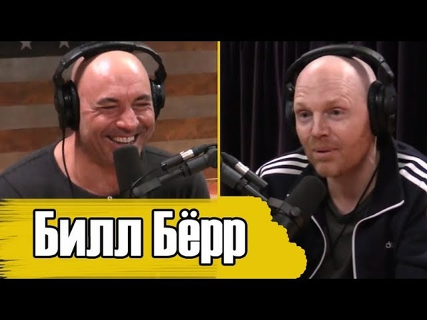 Билл Берр - Недовольные, Работа на стройке и Как победить Терроризм Подкаст Джо Рогана