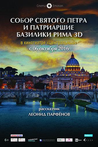 Афиша Тула Собор Святого Петра и Патриаршие Базилики Рима