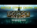 BioShock Remastered НАЧАЛО стрим №2