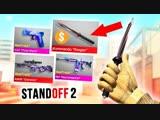[Filipin is bro] STANDOFF 2 - ВЫПАЛ НОВЫЙ КОММАНДО НОЖ! Я НЕ ВЕРЮ! ОТКРЫТИЕ КЕЙСОВ В СТЭНДОФФ 2