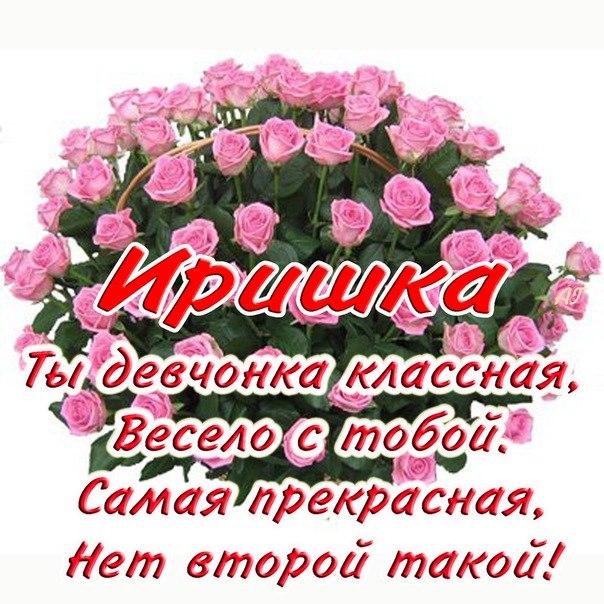 Поздравления ирине с днем рождения от подруги