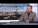 Землянский Северный поток 2 дискриминирует Украину Укр власти пора определиться