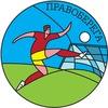 Правобережная Футбольная Лига