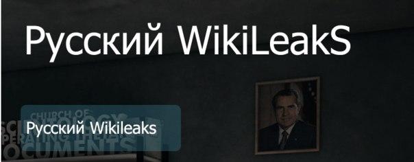 WikiLeaks «выгрузил» в Сеть 4 гигабайт разоблачений