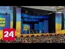 Дебаты в Киеве волк в овечьей шкуре против кота в мешке - Россия 24