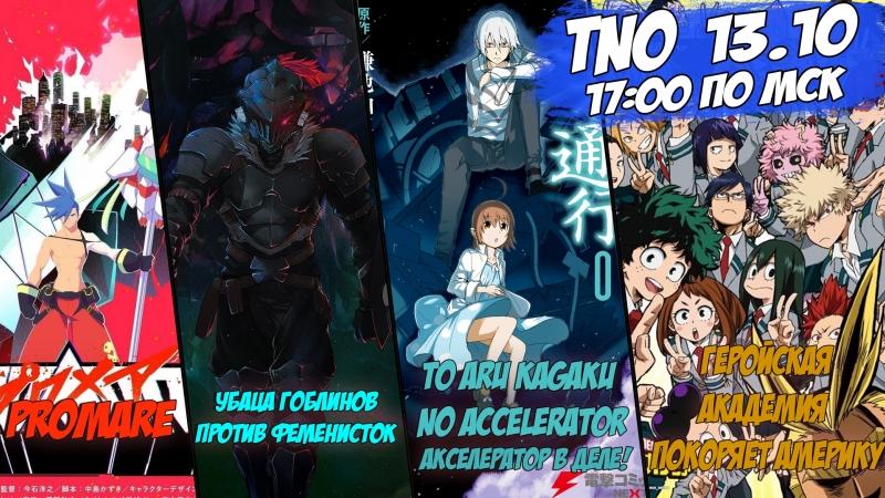 Самые главные аниме новости за неделю