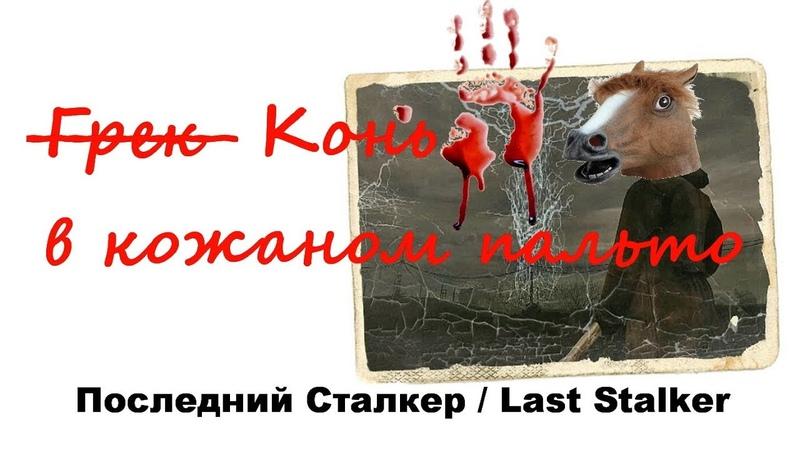 Конь в кожаном пальто ( регги прикол на Последний сталкер) Last stalker