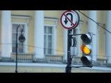 Спасительный светофор на Б.Московской.