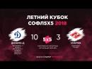 Динамо-д vs Спартак