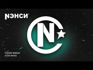 Нэнси - Сальвэ фарум (V2G remix)