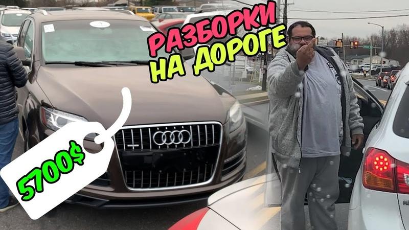 Audi Q7 за 5700$ на Аукционе США Крошат Батон На Сисуна
