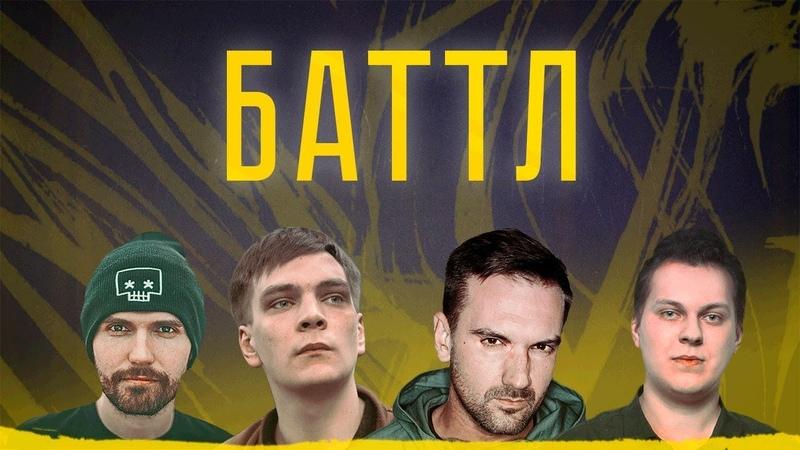 БАТТЛ: первый документальный фильм о русском баттл-рэпе » Freewka.com - Смотреть онлайн в хорощем качестве