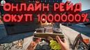 Rust - Рейд в онлайне Нереально много лута /Rust RUST rust rast раст Раст РАСТ