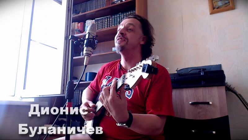 Естественный отбор - Дионис Буланичев